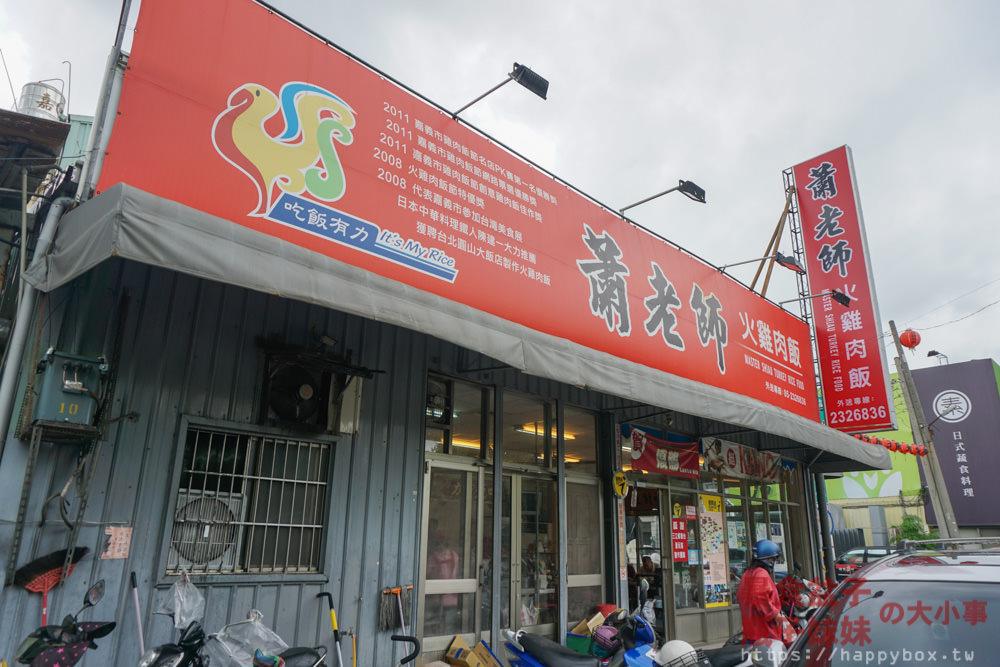 蕭老師火雞肉飯-1