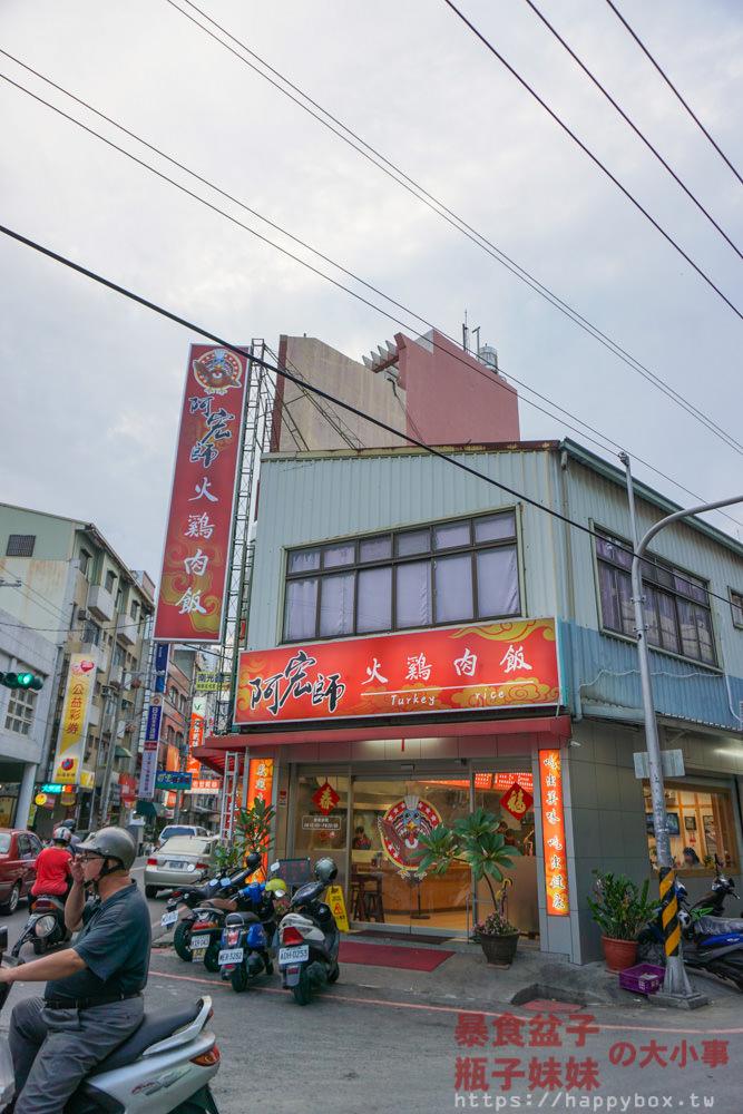 阿宏師火雞肉飯-1