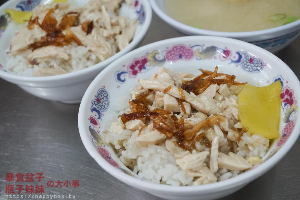 阿麗雞肉飯-1