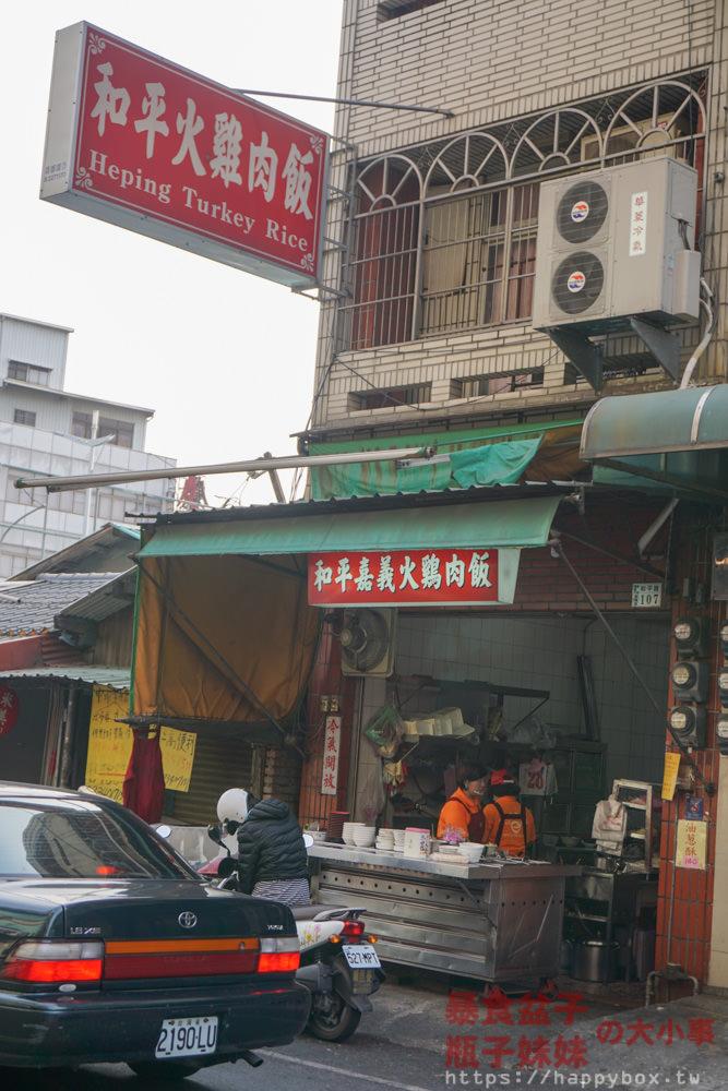 和平火雞肉飯-1