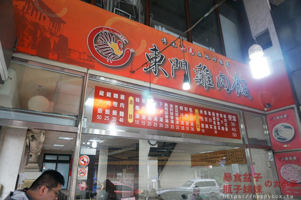 東門雞肉飯-1