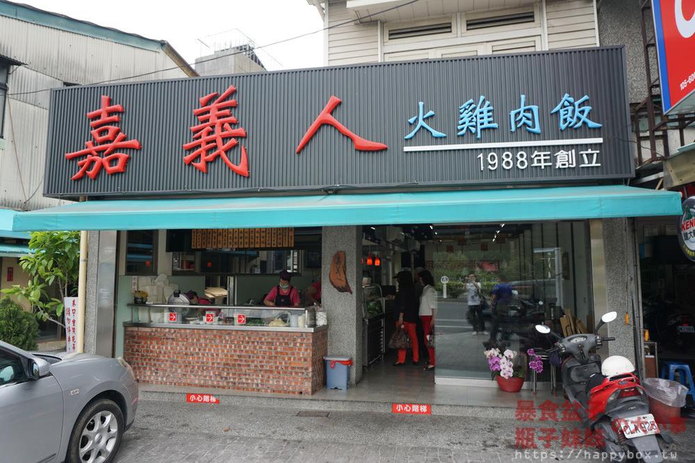 嘉義人火雞肉飯-1