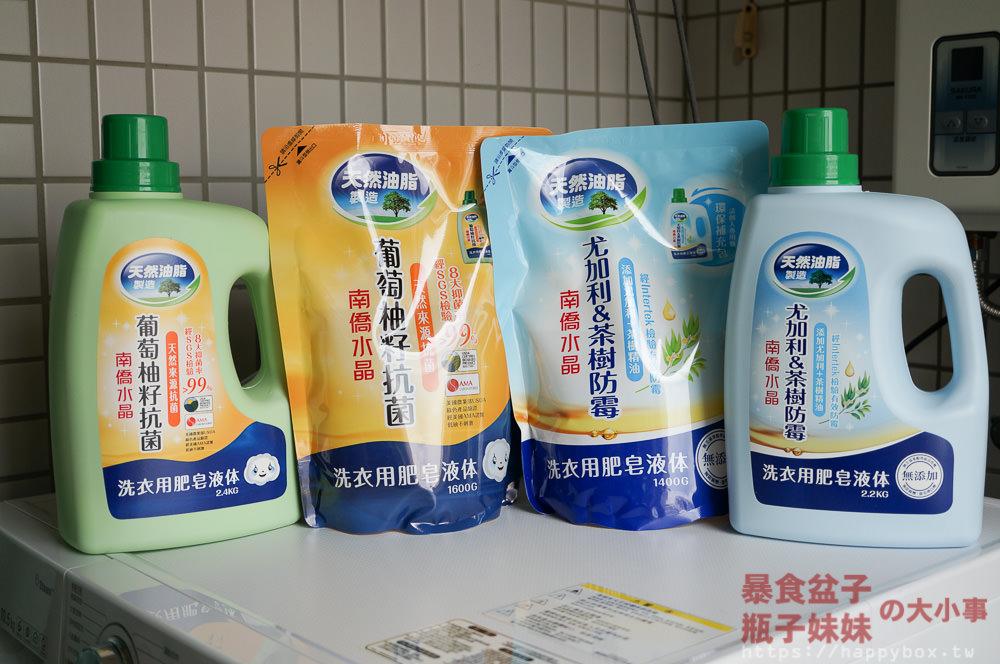 南僑液態水晶肥皂-1